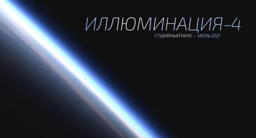 Parhelia - Illumination Pt.4 [July.2021]